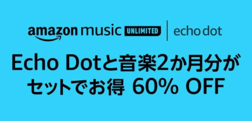 「Echo Dot」Amazon Music Unlimited 2か月分がセットでついて2,980円(60%オフ)になるキャンペーンを実施中