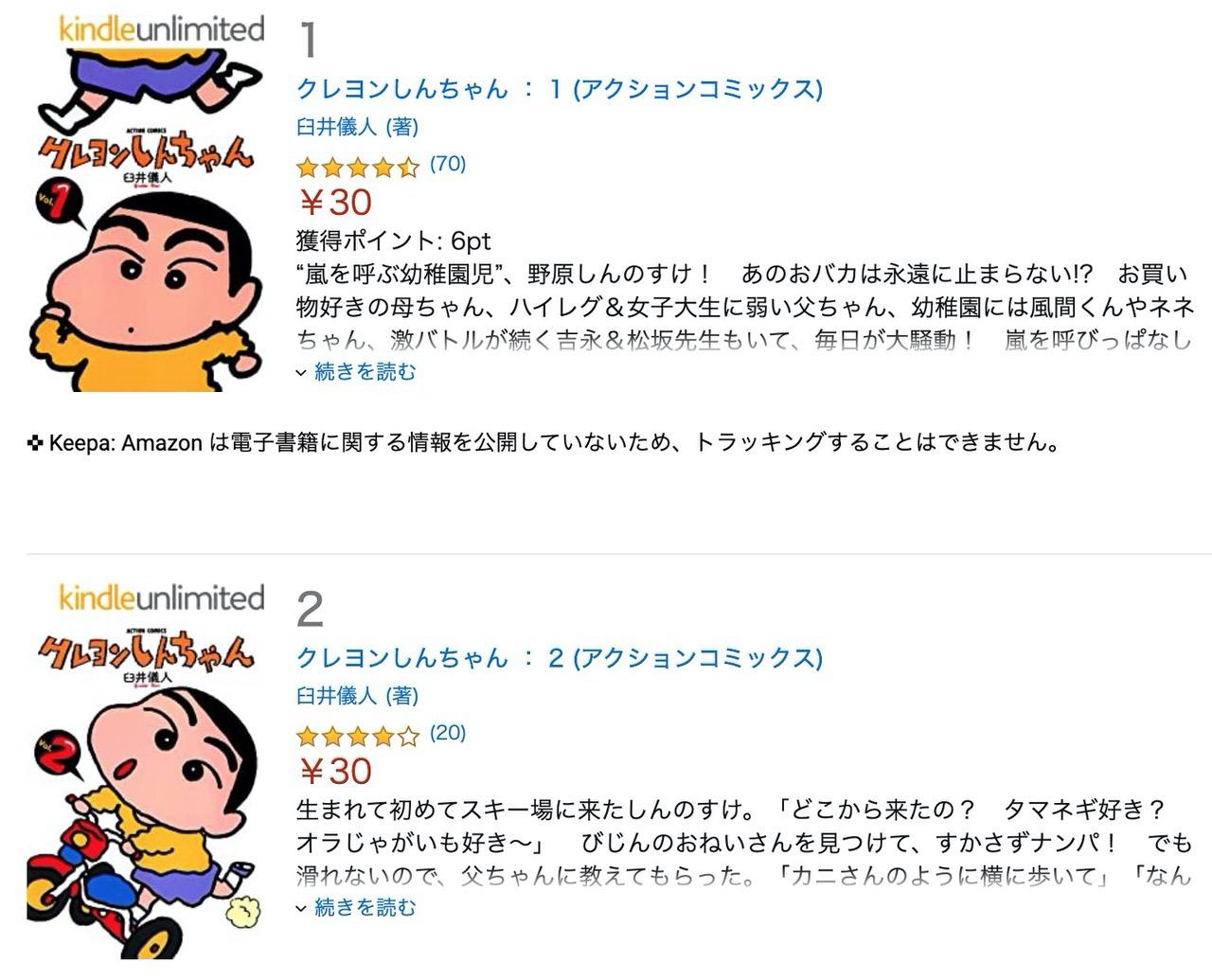 【Kindleセール】「クレヨンしんちゃん」1〜30巻が1冊30円キャンペーン実施中