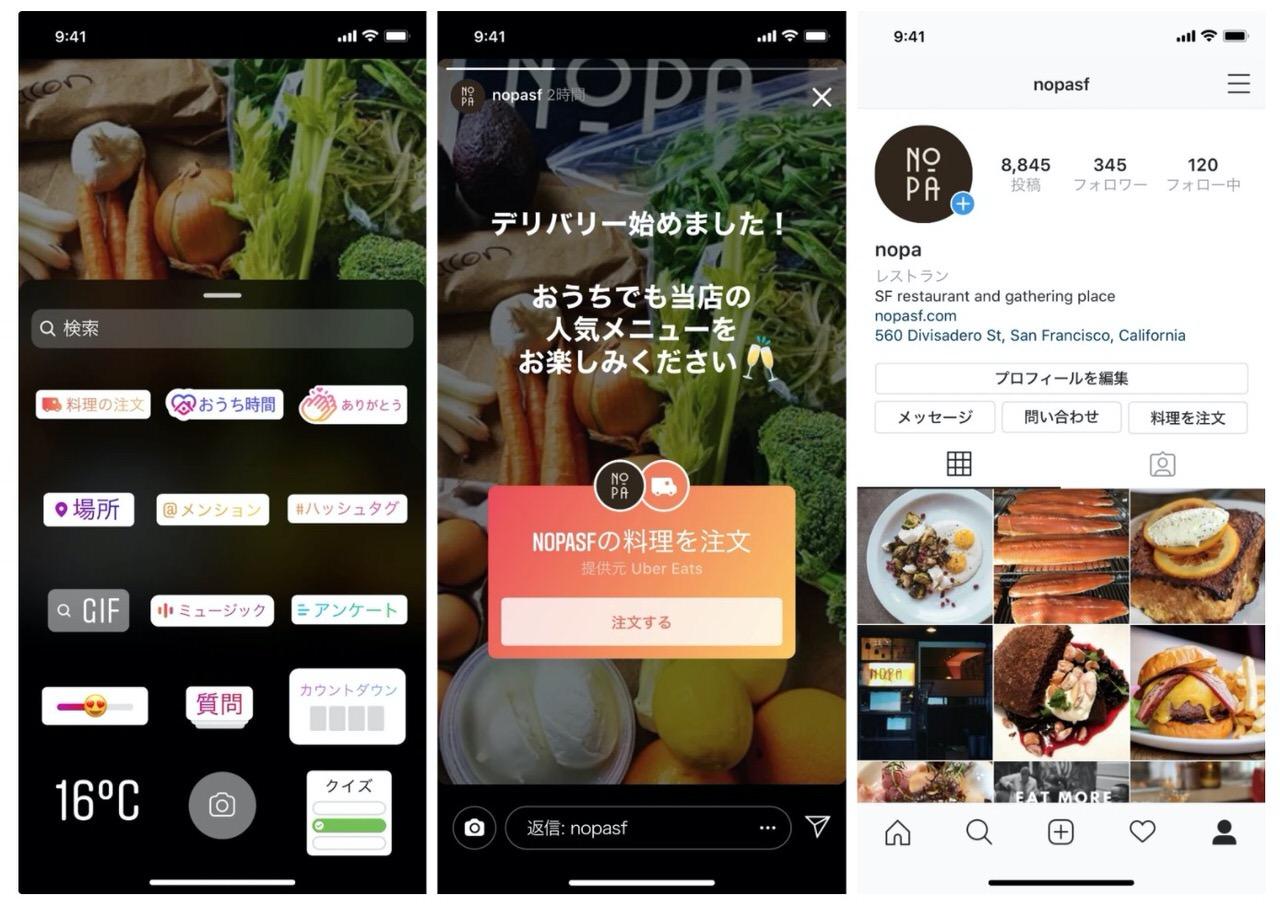 「Instagram」飲食店のデリバリー注文機能を日本でも導入へ