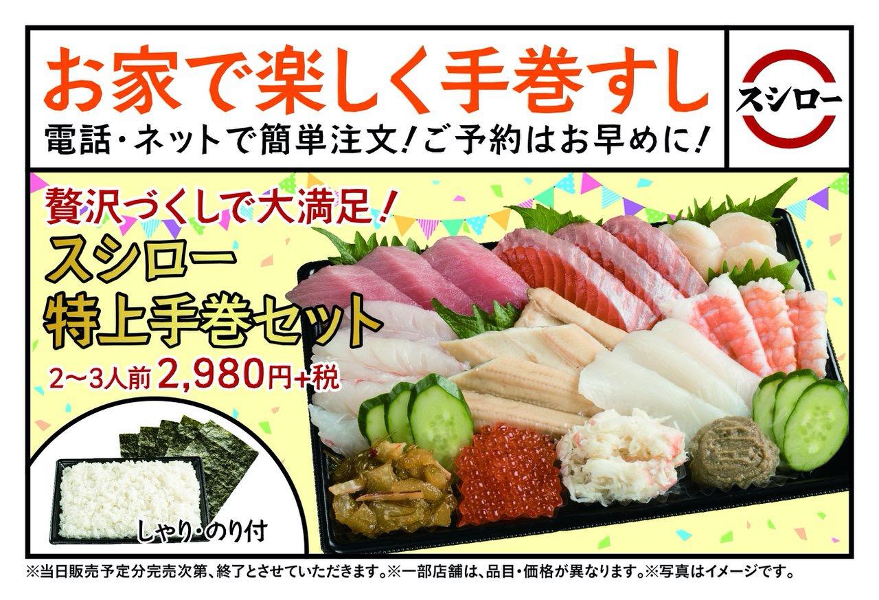 【スシロー】「スシロー特上手巻セット」寿司ネタにしゃりとのりが付いて2〜3人前2,980円