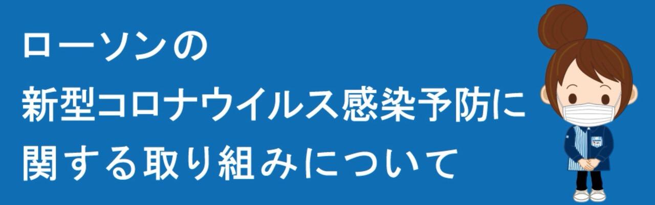 【ローソン】新型コロナウイルス感染拡大予防のためトイレ・ゴミ箱・灰皿の使用を一時休止