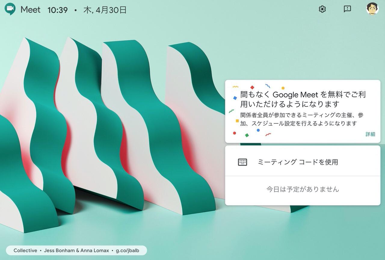 Googleのビデオ会議サービス「Google Meet」無料で利用可能に