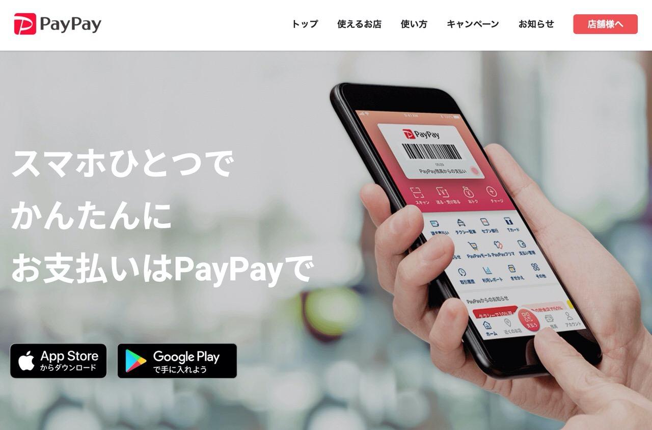 「PayPay」2020年4月の登録者数は2,800万人・加盟店数は220万ヶ所を突破