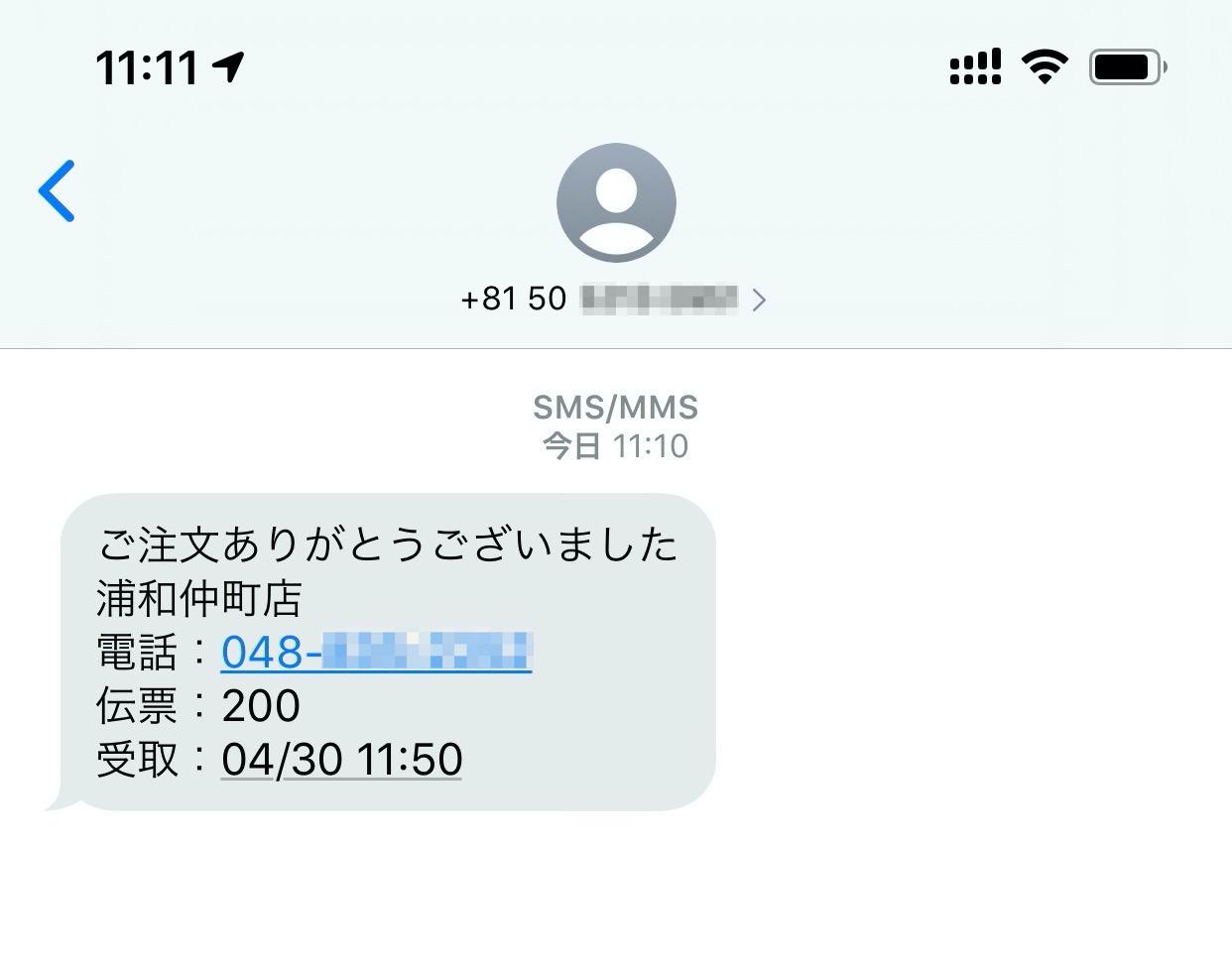 【吉野家】スマホでテイクアウト予約する方法 12