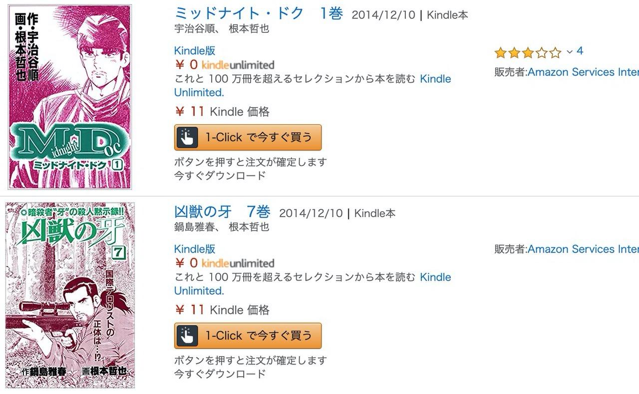【Kindleセール】ミッドナイト・ドク、凶獣の牙、女郎が11円均一「名作まんが一気読みフェア」(5/7まで)