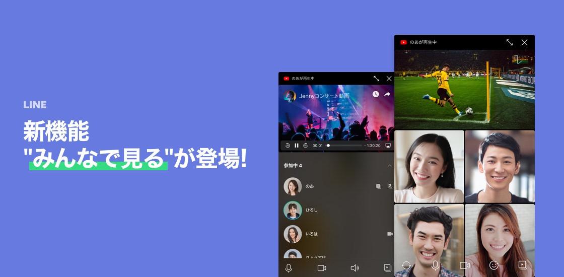 「LINE 10.6.5」スマホでグループ通話の最大表示人数が6人&ウェブやYouTubeの画面シェアが可能に
