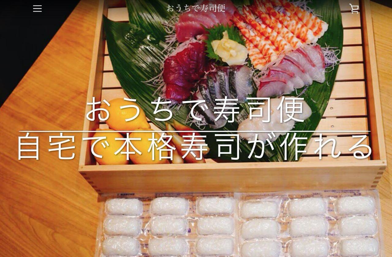 寿司職人を育成する東京すしアカデミー、本格的な寿司を握れる冷凍ミールセット「おうちで寿司便」開始