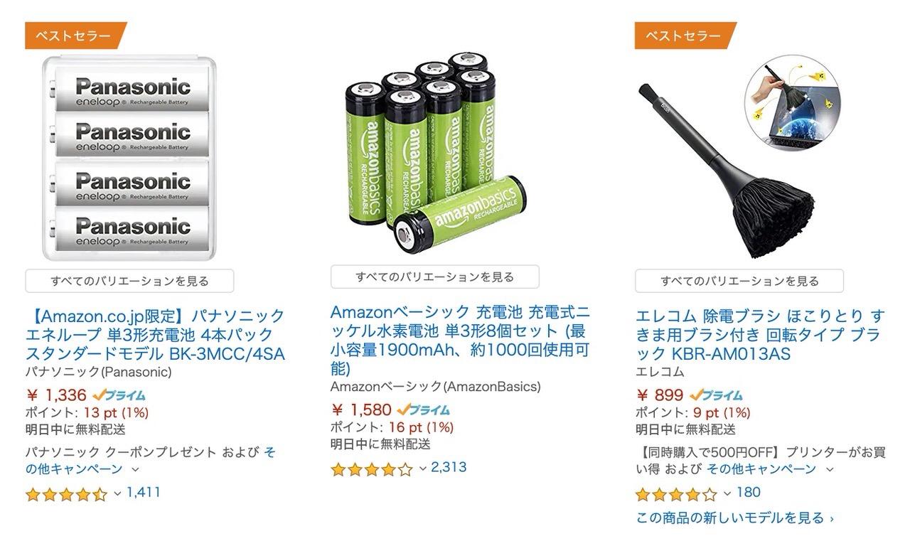 【5/5限定】Amazon、充電池やヘッドフォンなど「パソコン周辺機器のお買い得セール」開催中