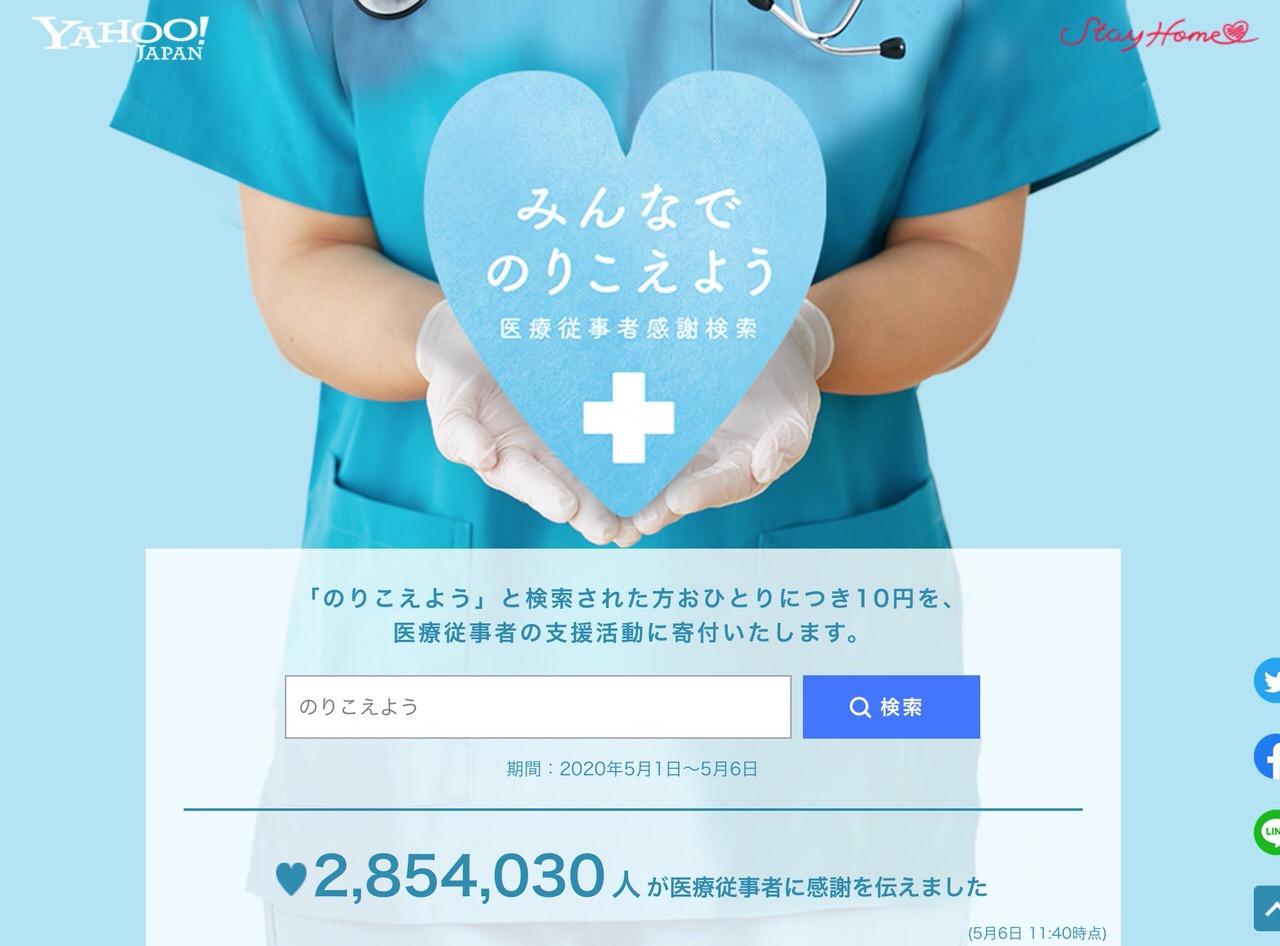 【みんなでのりこえよう】「のりこえよう」と検索すると10円が医療従事者支援に寄付されるYahoo! JAPANの医療従事者感謝検索(5/6まで)