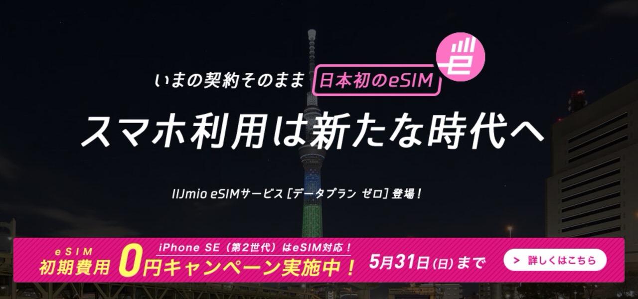 【IIJmio】お試しするなら今でしょ!1GB月額450円で利用できるeSIMプランが初期費用0円キャンペーン【iPhone 11/SE対応】