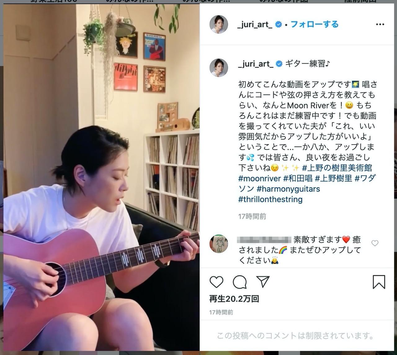 女優・上野樹里「いい雰囲気だから」と夫・和田唱に勧められギター弾き語り動画をInstagramに投稿