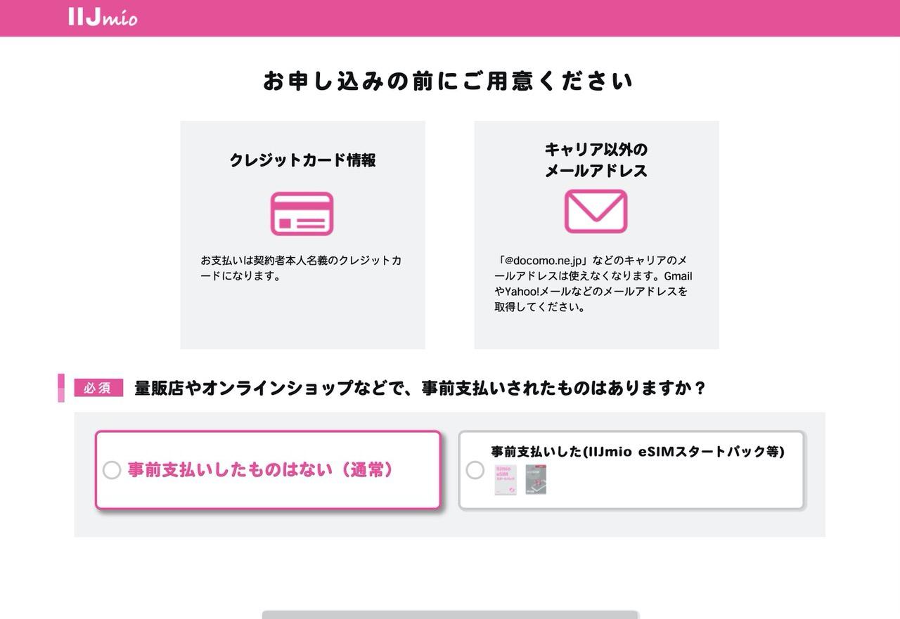 【IIJmio】「eSIMサービス」申込方法 2