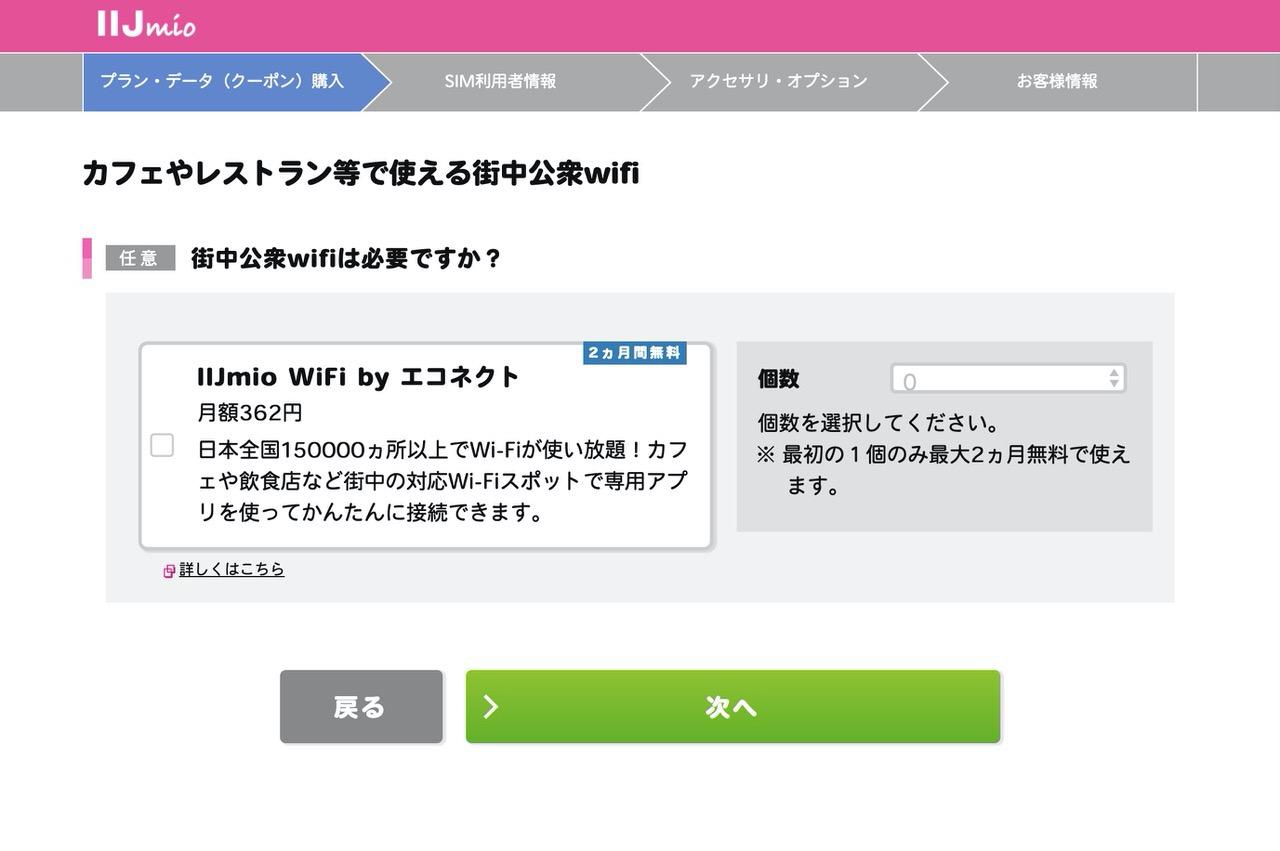 【IIJmio】「eSIMサービス」申込方法 4