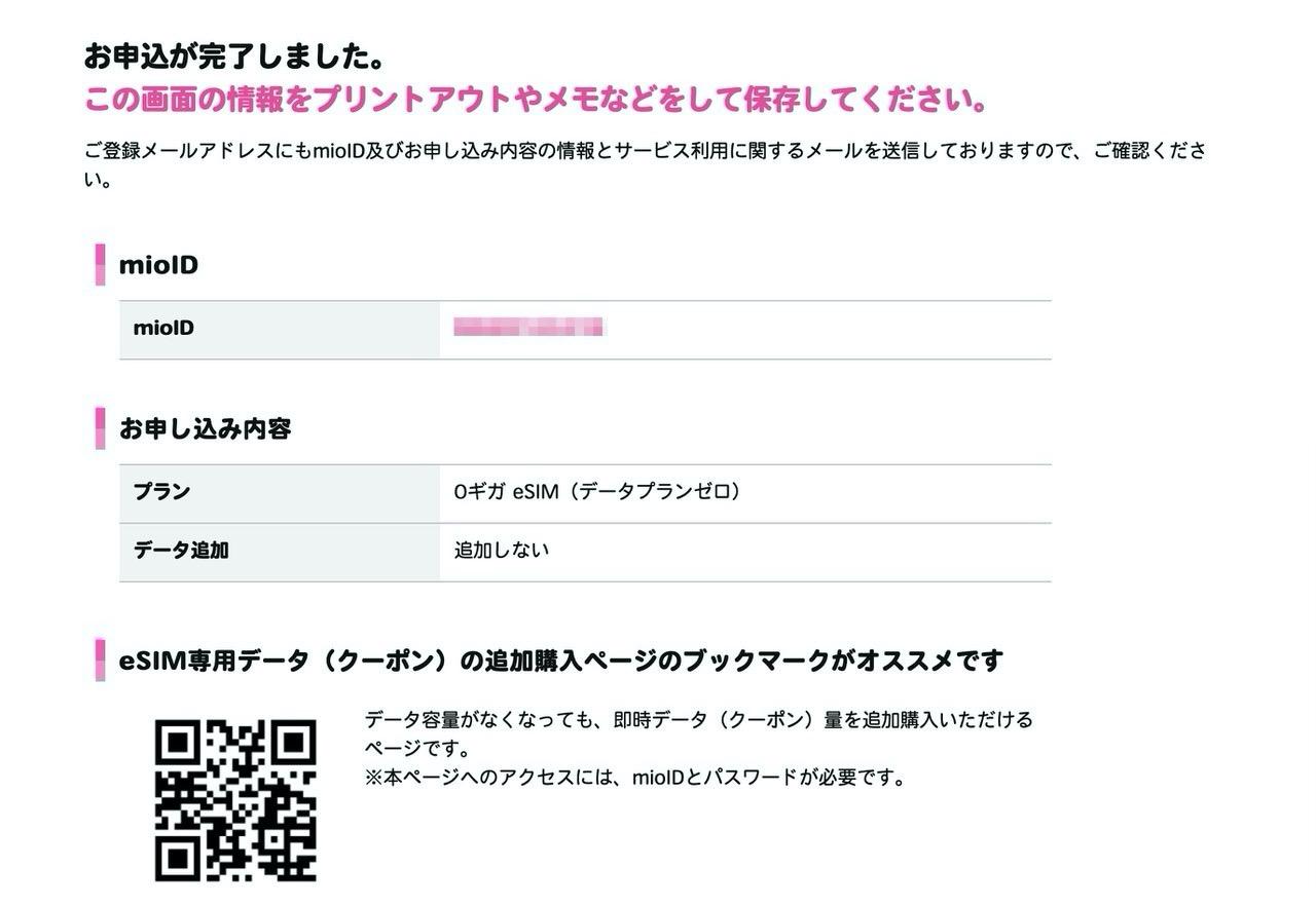 【IIJmio】「eSIMサービス」申込方法 13