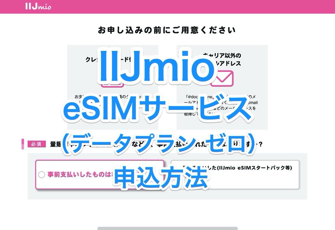 【IIJmio】「eSIMサービス(データプラン ゼロ)」申込方法