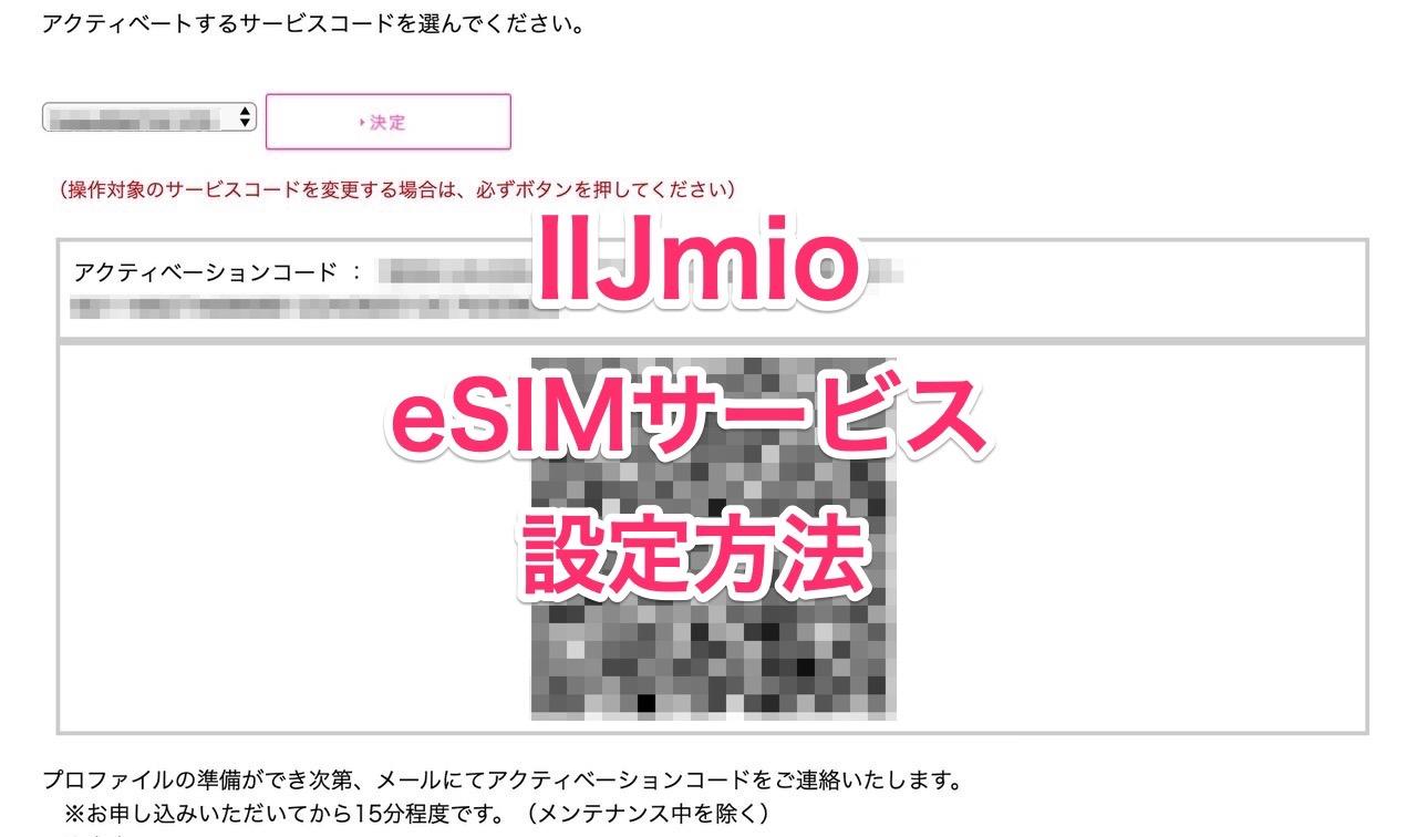 【IIJmio】「eSIMサービス(データプラン ゼロ)」設定方法
