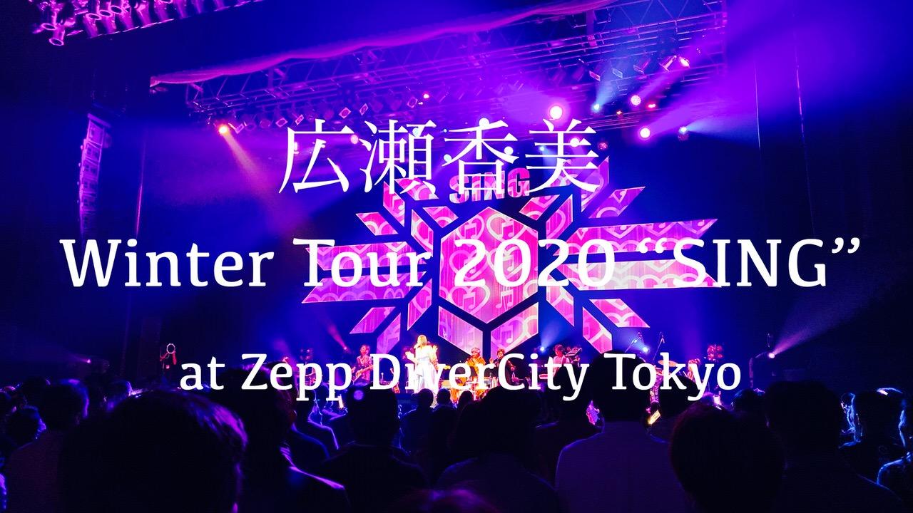 """広瀬香美「Winter Tour 2020 """"SING""""」コンサートツアーファイナルをYouTubeで公開"""