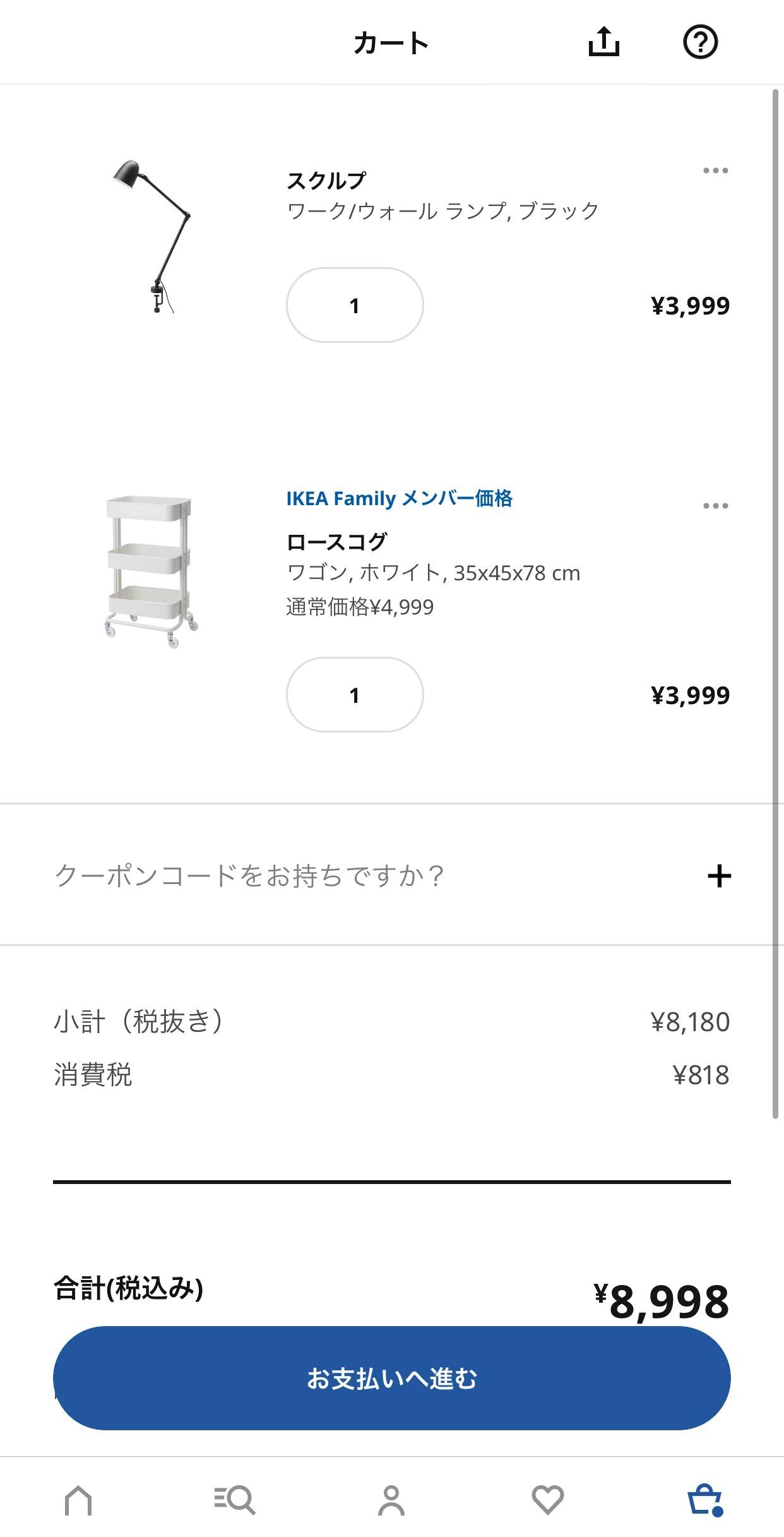 【IKEA】いちばん小さなイケアストア「IKEAアプリ」リリース