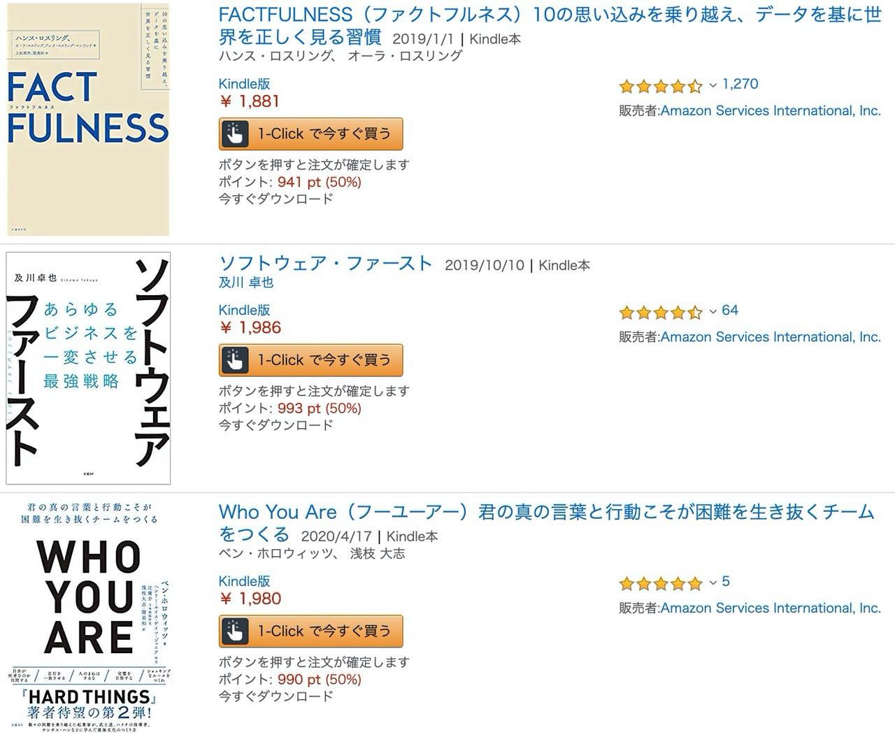 【Kindleセール】ポイント還元50%も!ファクトフルネス、ソフトウェア・ファーストなど4,000冊以上が対象「日経の本」統合記念ポイントアップキャンペーン(5/10まで)