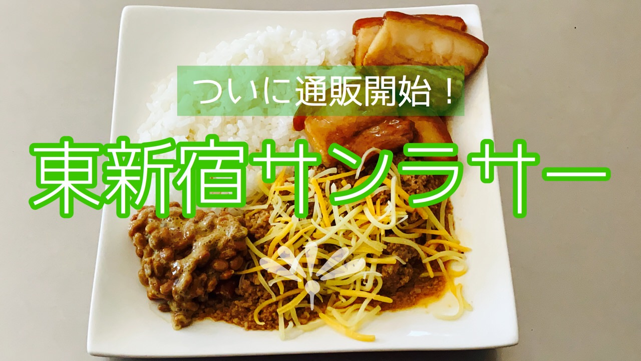 「東新宿サンラサー」通販サイトを開始!納豆と角煮とチーズはオジさん向け茶色系アレンジレシピ