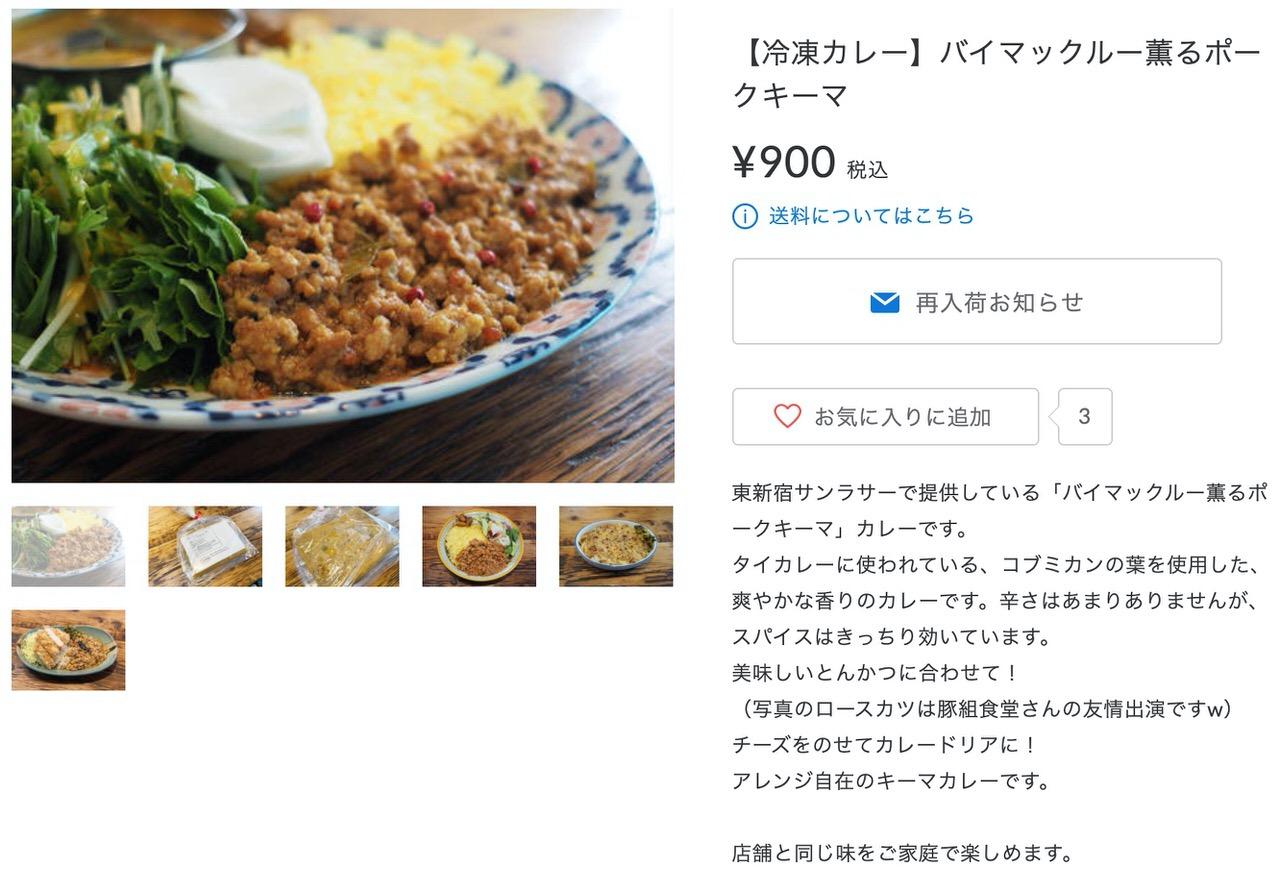 「東新宿サンラサー」通販 3