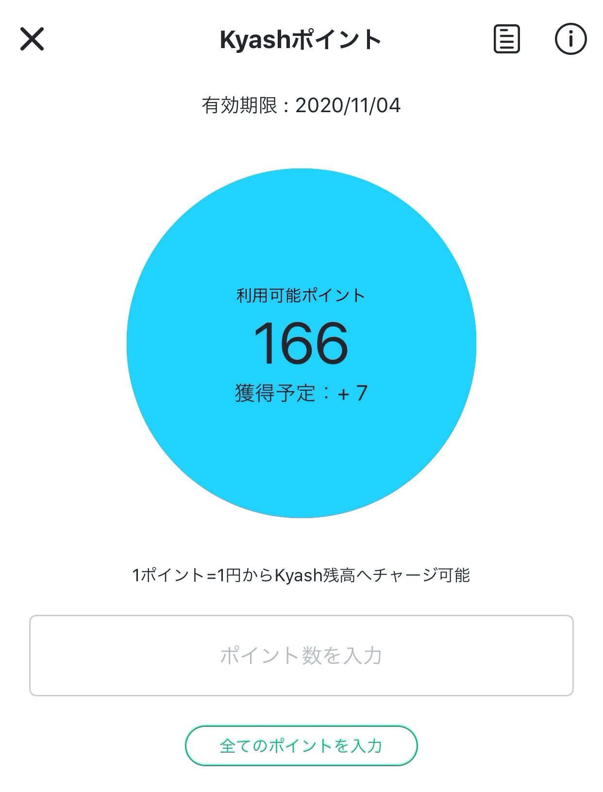 【Kyash】Kyashポイントの利用方法(チャージ方法)