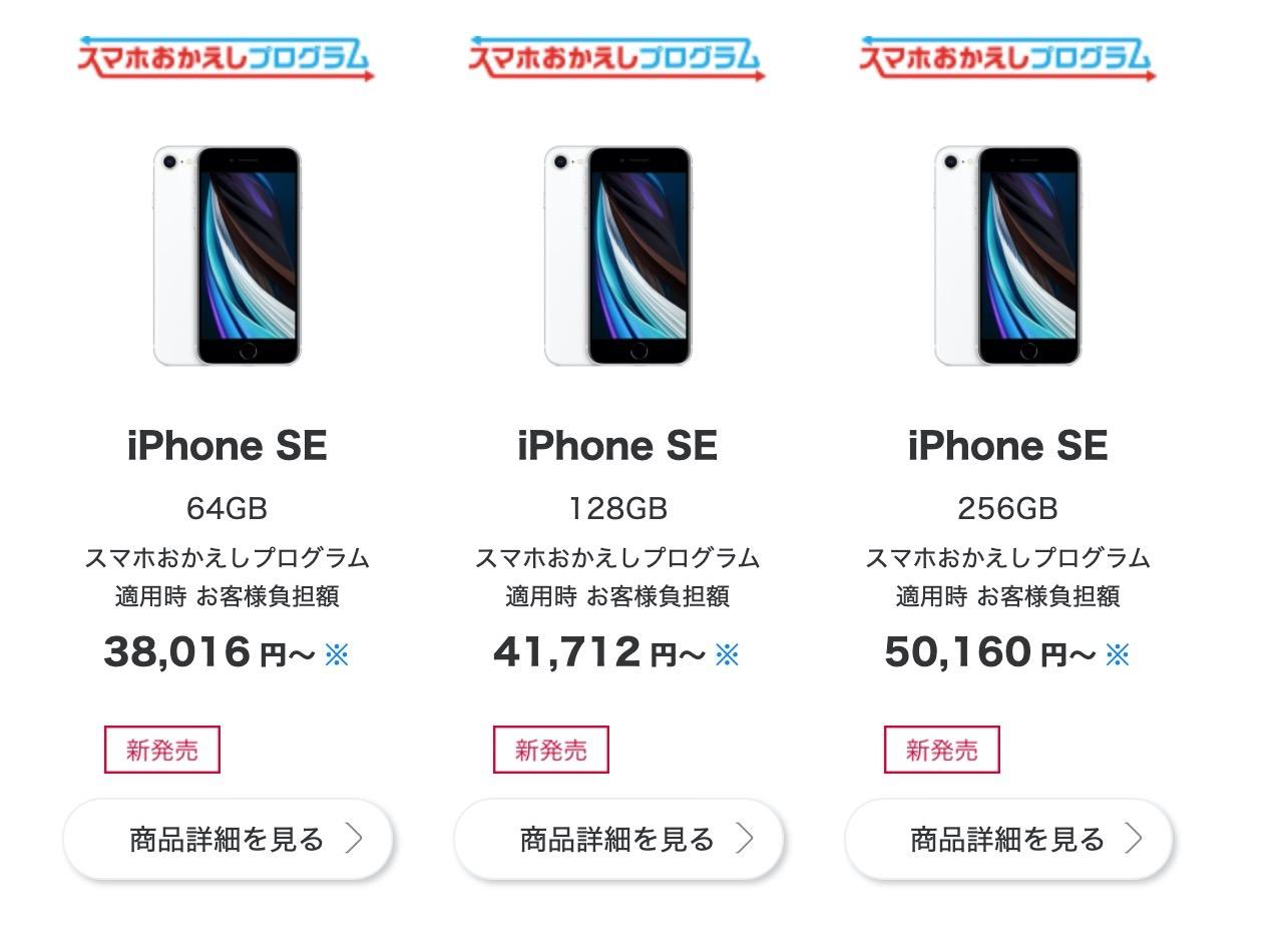 ドコモ・au・ソフトバンクが「iPhone SE(第2世代)」販売開始(5/11から)