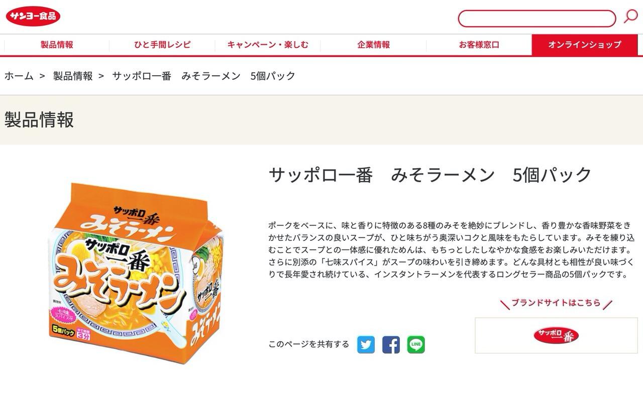 一番うまい!インスタント袋麺シリーズランキング1位は「サッポロ一番」
