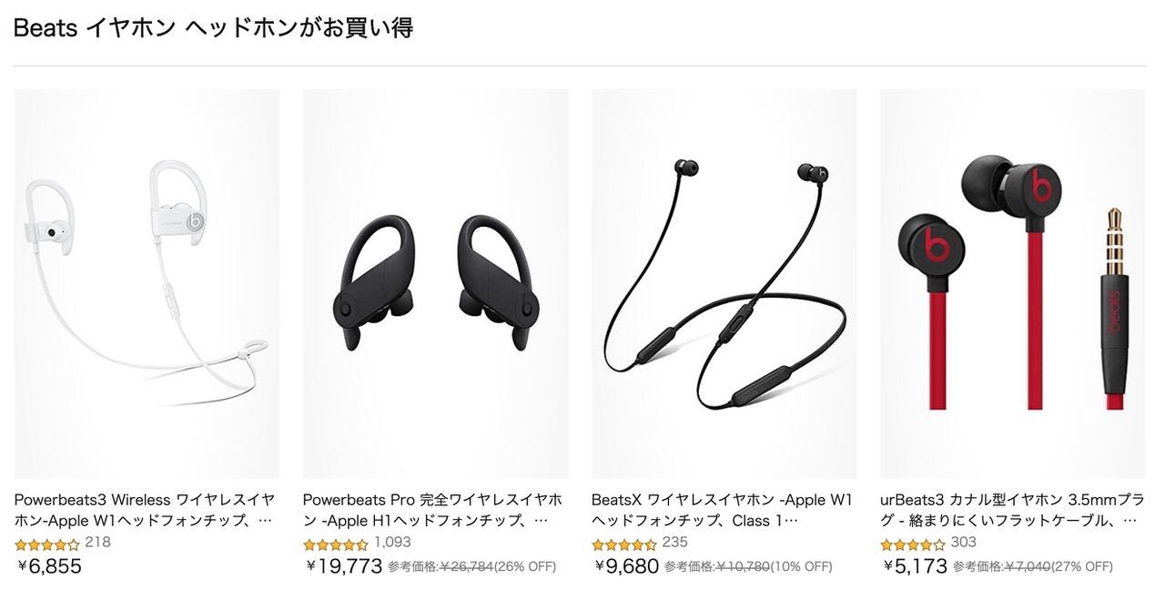 Amazon、ヘッドオン・イヤホン6製品を対象に最大69%オフの「Beats イヤホン ヘッドホンがお買い得」開催中