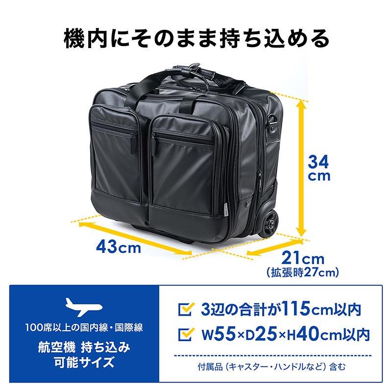 サンワサプライ、最大容量36リットルで機内持ち込みも可能な撥水加工生地仕様のビジネスキャリー「200-BAGCR002WP」発売