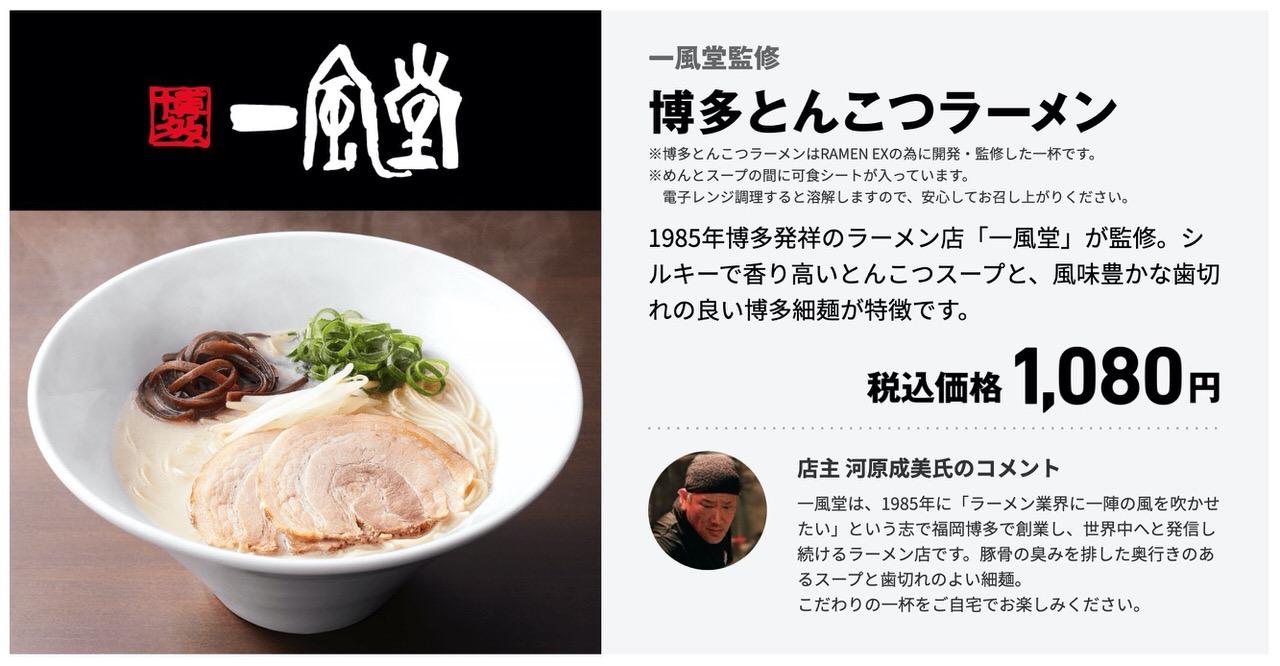 日清、有名ラーメン店をデリバリーする「RAMEN EX」開始!麺が伸びる・スープが冷めるといった問題を解決