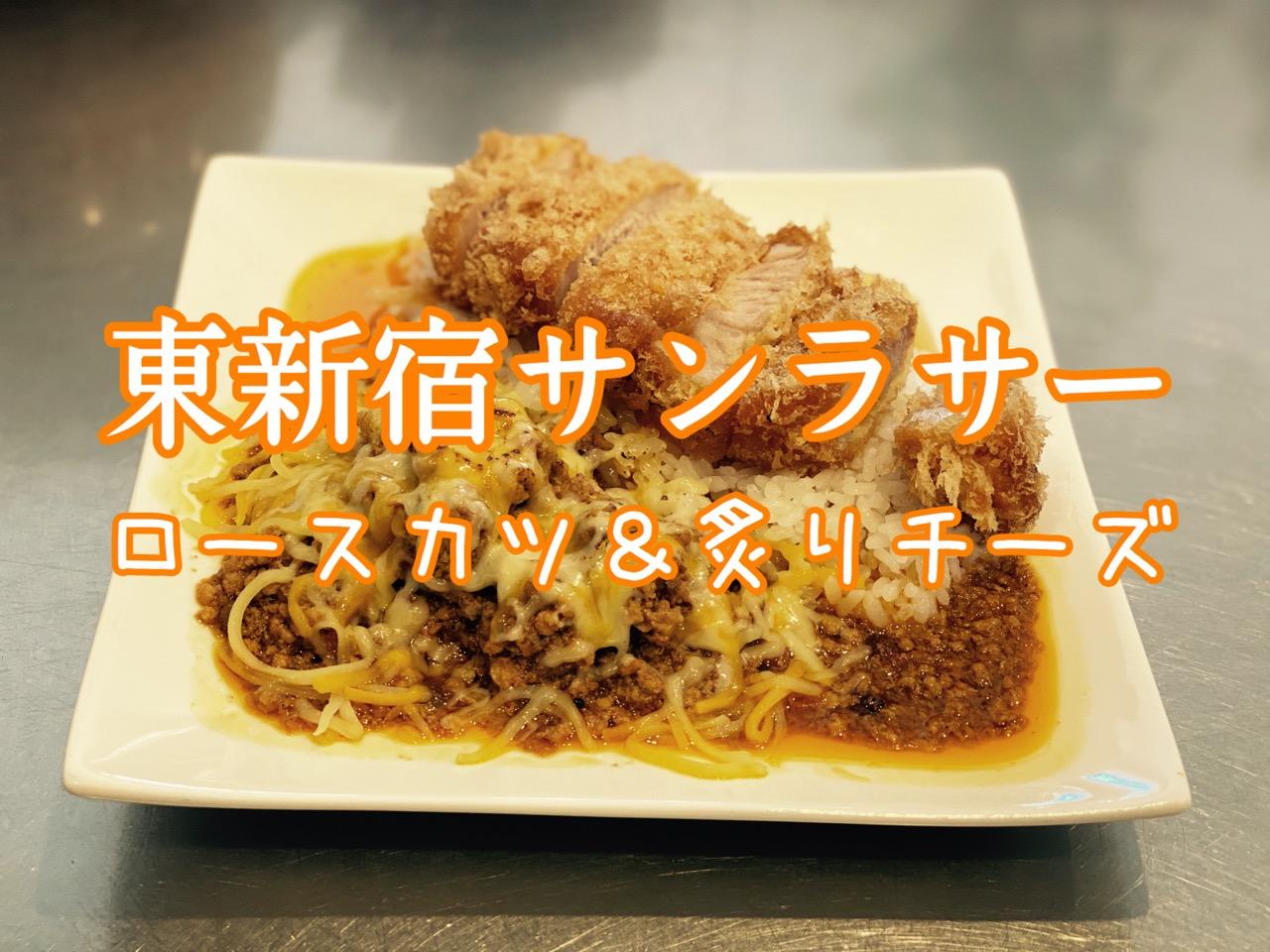 「東新宿サンラサー」ロースカツ&炙りチーズでカツカレー!オジさんはガスバーナーでチーズを炙ったのであった