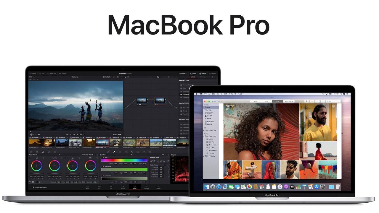 「MacBook Pro」14インチモデルは2021年リリースか?