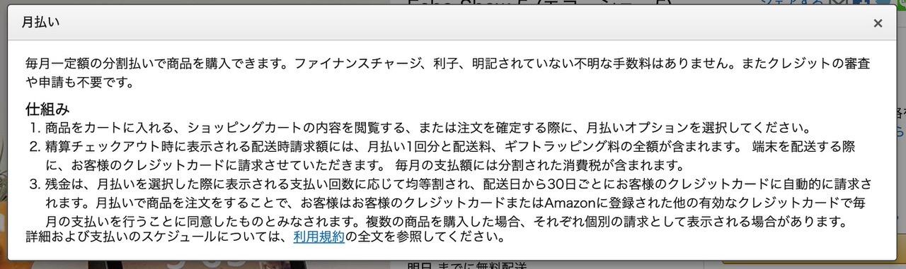いつの間にかAmazonの分割払い「Amazon月払い」が始まっていた