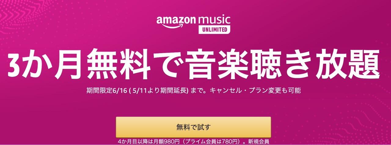 【Amazon Music Unlimited】新規登録ユーザー向けに「3か月無料キャンペーン」実施中(6/16まで)