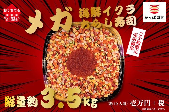 【かっぱ寿司】イクラ・まぐろ・サーモン・海老など総重量3.5kg!テイクアウト限定「メガ海鮮イクラちらし寿司」数量限定で5/13より発売開始