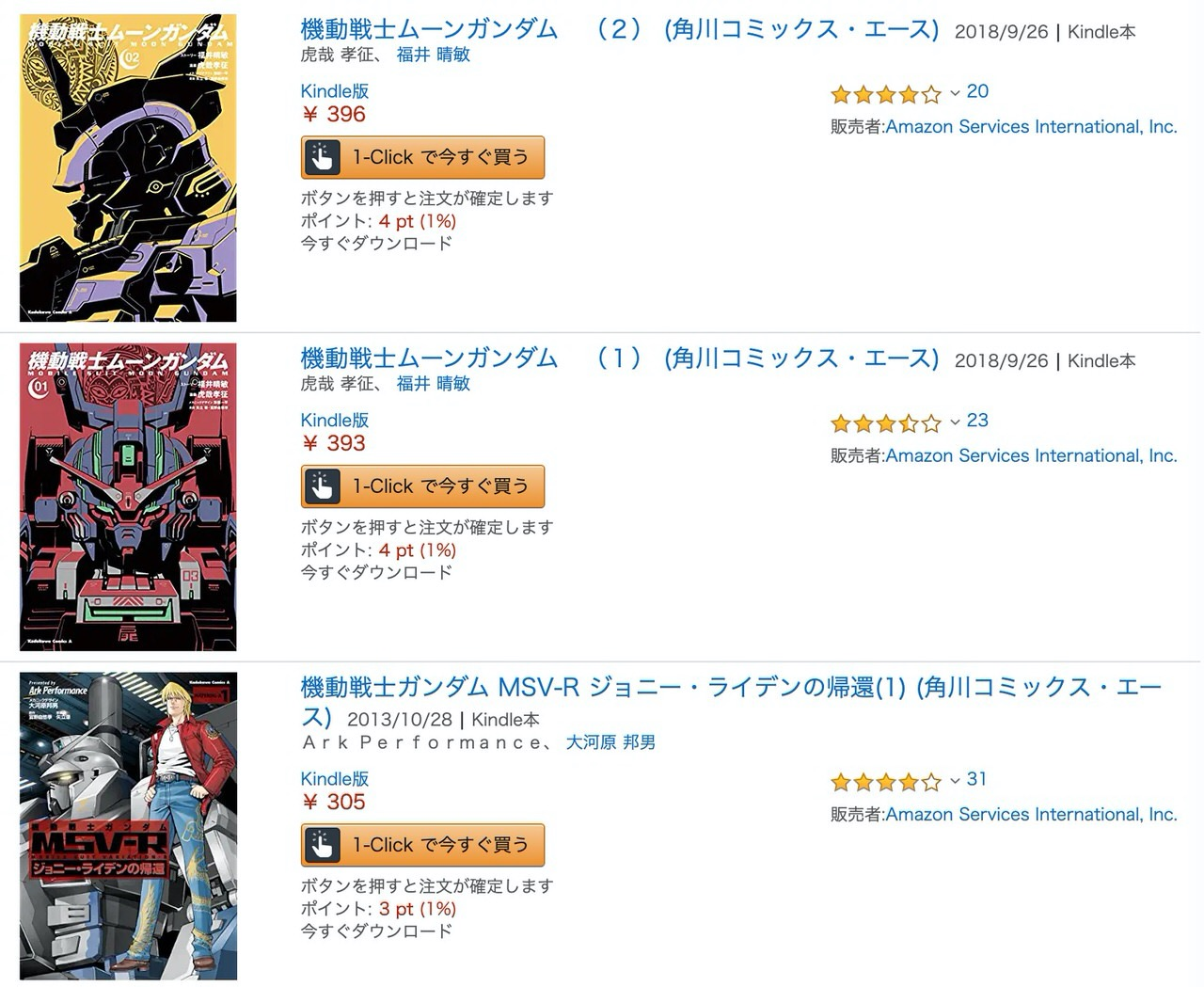 【Kindleセール】「ガンダム宇宙世紀フェア」(5/21まで)
