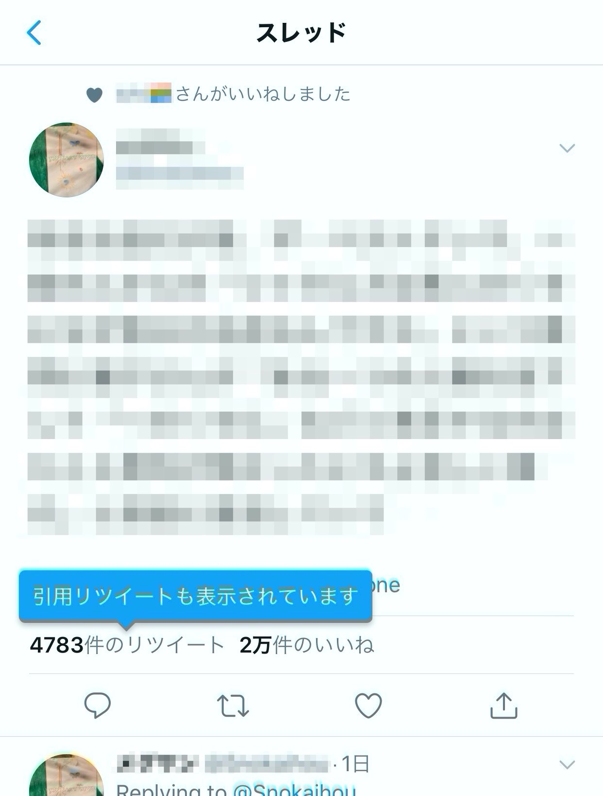 【Twitter】「リツイート」コメントあり/なしで分けて表示可能に【引用リツイート】
