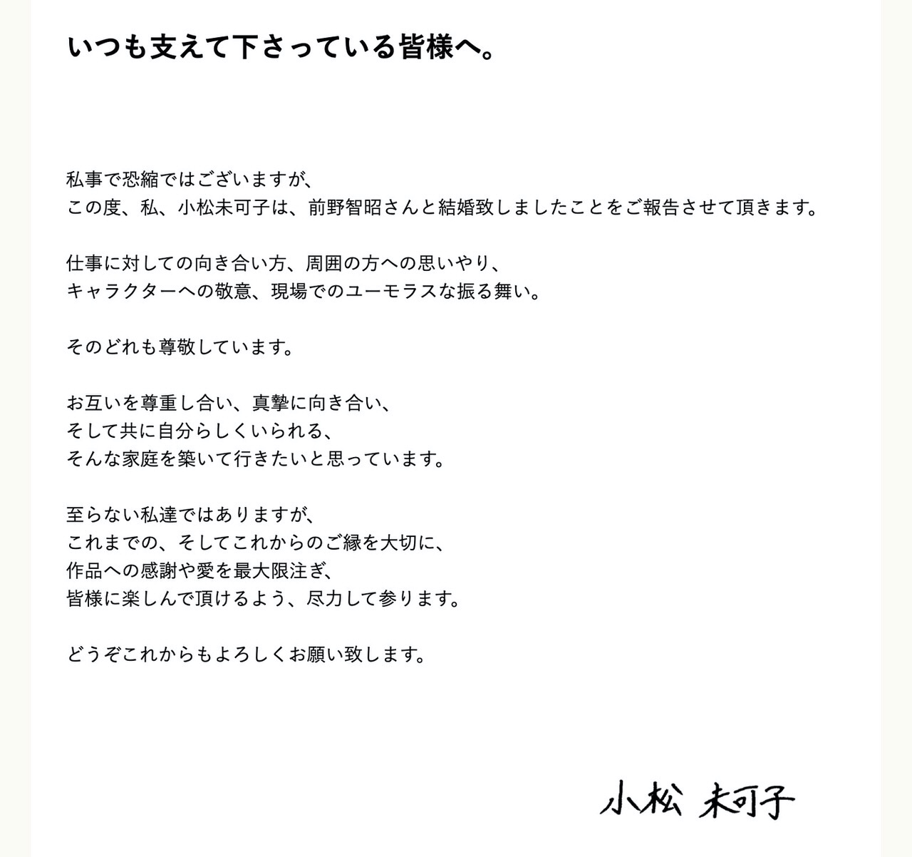 声優の小松未可子と前野智昭が結婚