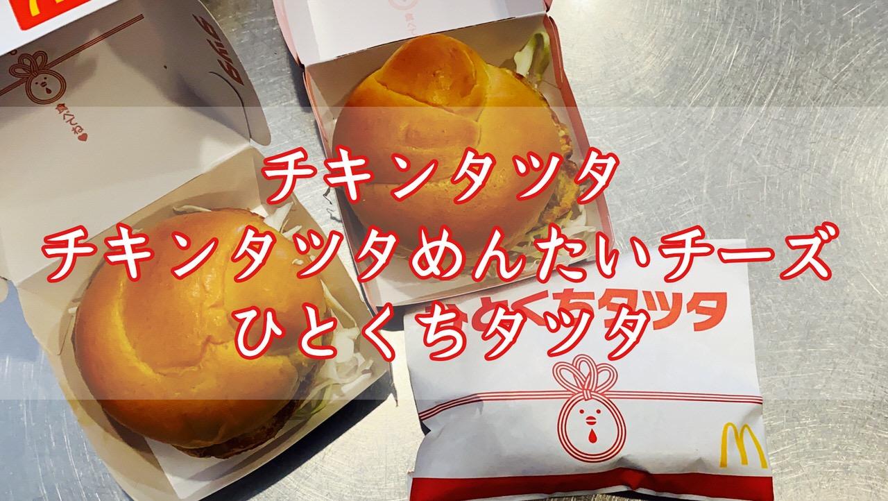 【マクドナルド】新作「チキンタツタ」「チキンタツタめんたいチーズ」「ひとくちタツタ」食べてみた!明太マヨソース、グッド‥‥