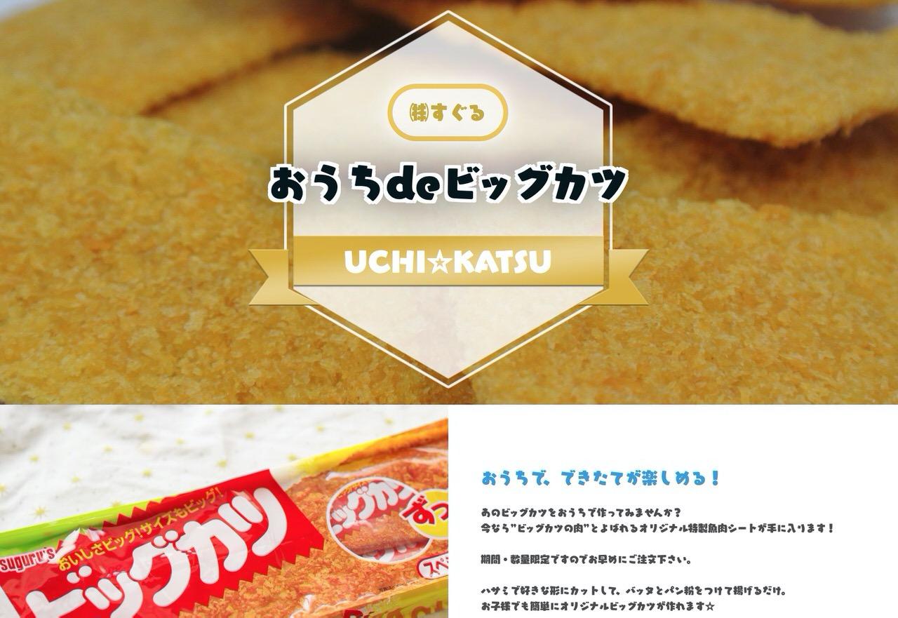 家でビッグカツが揚げられる「おうちdeビッグカツ(ビッグカツの肉)」通販限定で発売開始