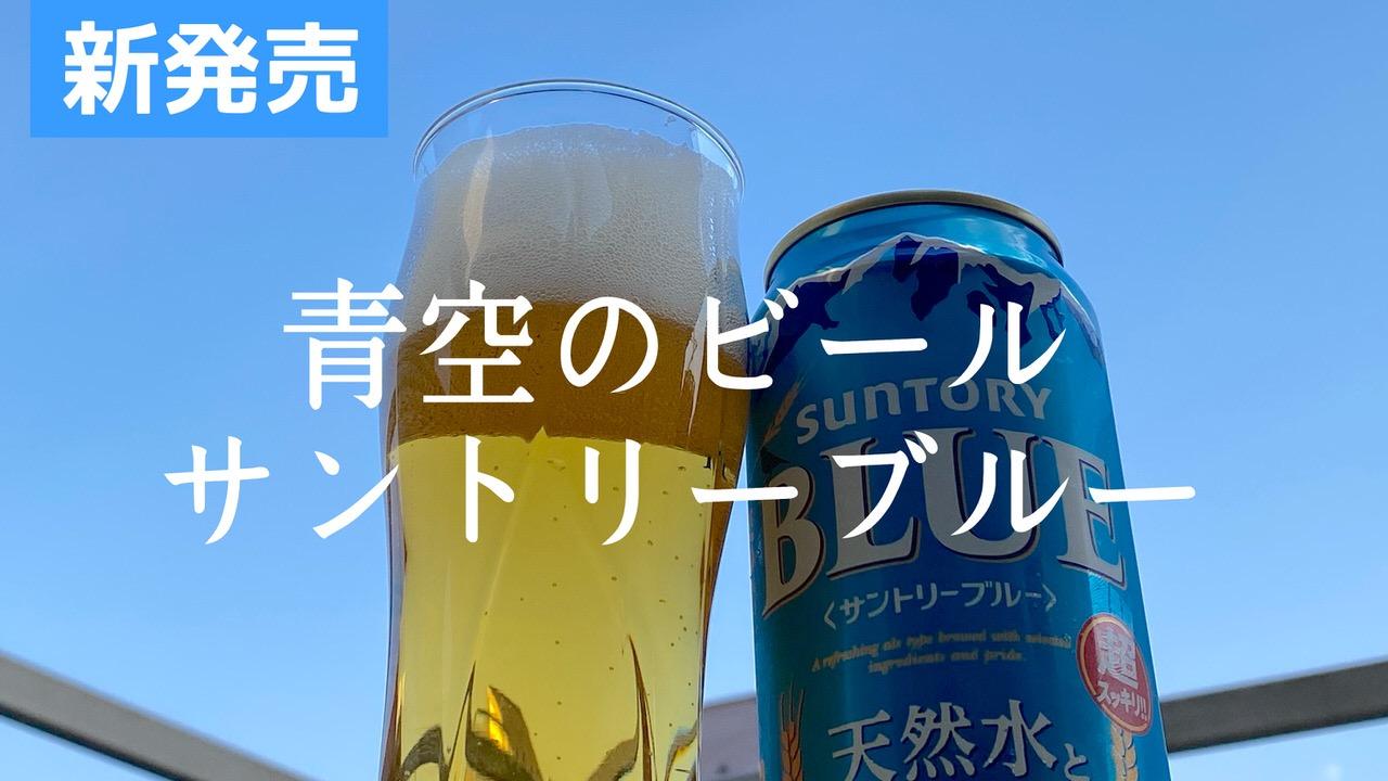 青空のビール「サントリーブルー」華やかな香りに爽快な飲み口の新ジャンル