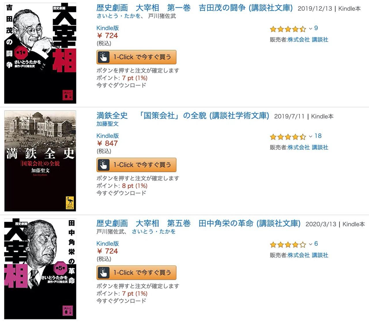 【Kindleセール】歴史劇画 大宰相、満鉄全史、東京裁判など「もっと知りたい日本の近代史フェア」(5/21まで)