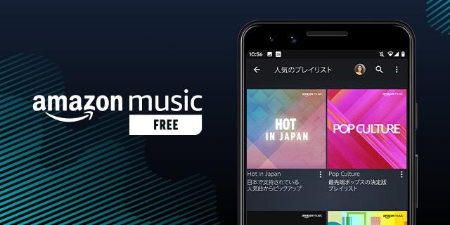 【Amazon Music】広告付きの無料ストリーミングを開始(要Amazonアカウント)