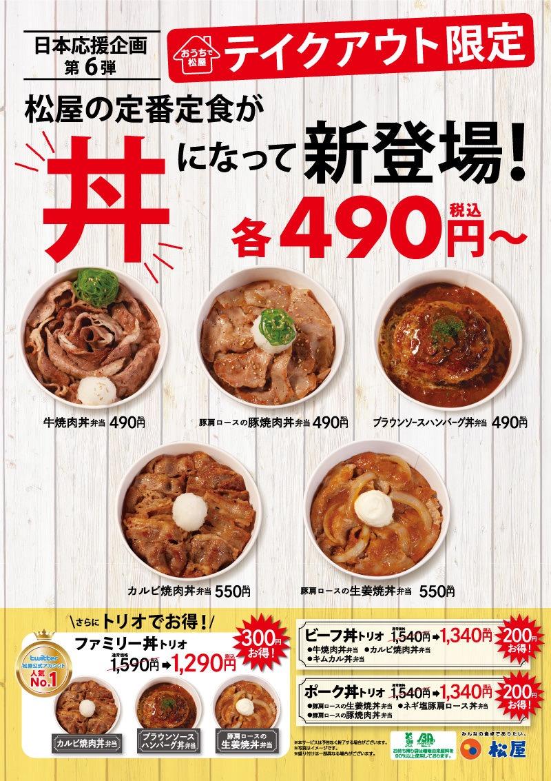 """【松屋】「牛焼肉丼」「ブラウンソースハンバーグ丼」など松屋の定番定食が""""丼""""に!ファミリー丼トリオは300円もお得【テイクアウト】"""