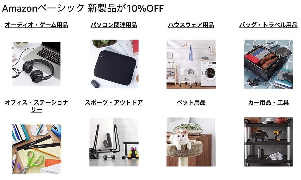 PCスピーカー・ヨガマット・モニターアーム・ペット用品など「Amazonベーシック」新製品が10%OFF