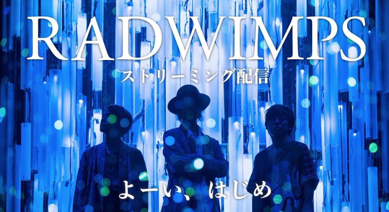 「RADWIMPS」2005年メジャーデビュー以降の全作品をストリーミング配信開始
