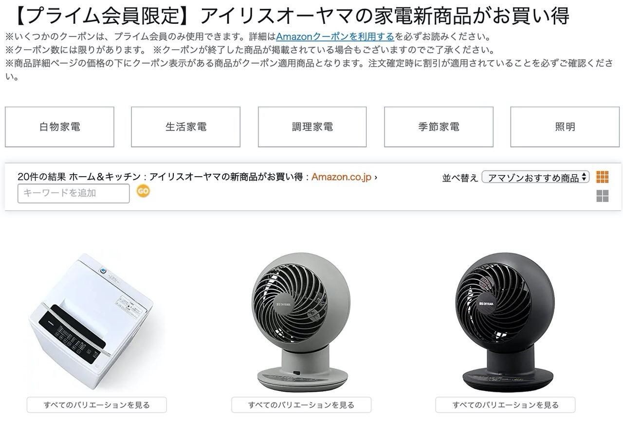 アイリスオーヤマの家電新商品がAmazonプライム会員限定5%オフなど