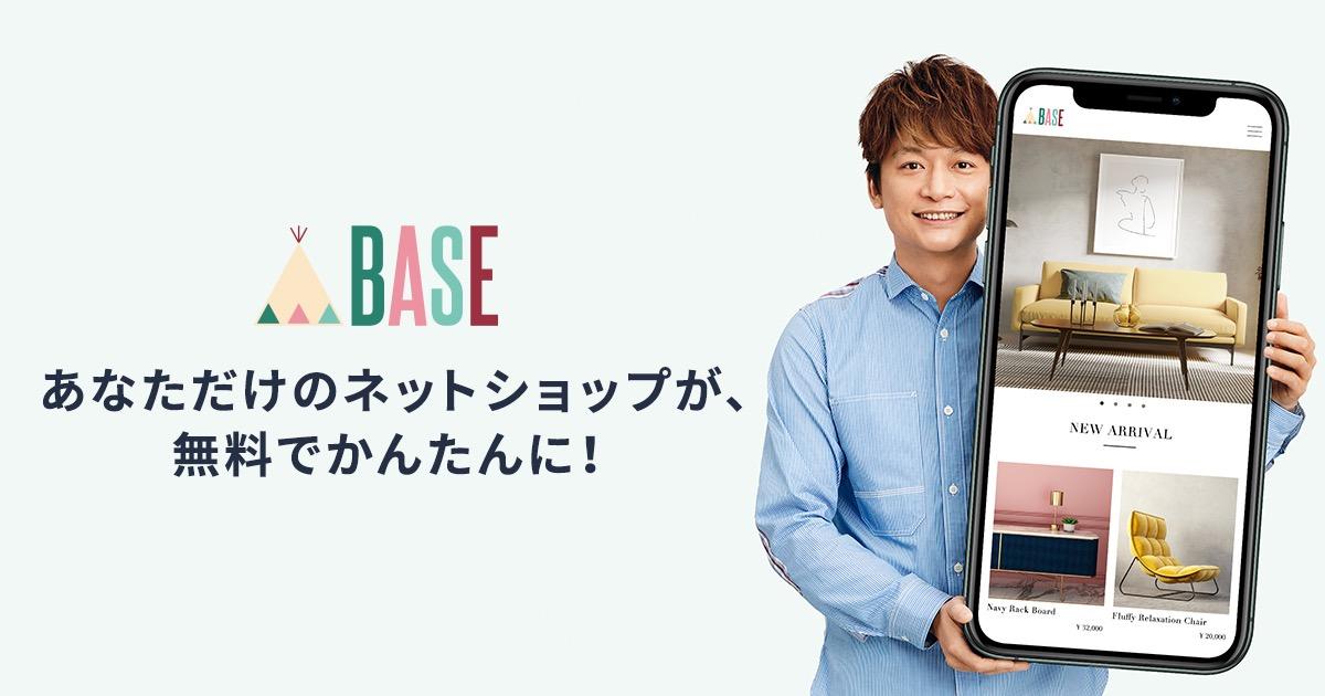 ネットショップ作成サービス「BASE(ベイス)」ショップ開設数が100万を突破!CMキャラクターに香取慎吾を起用