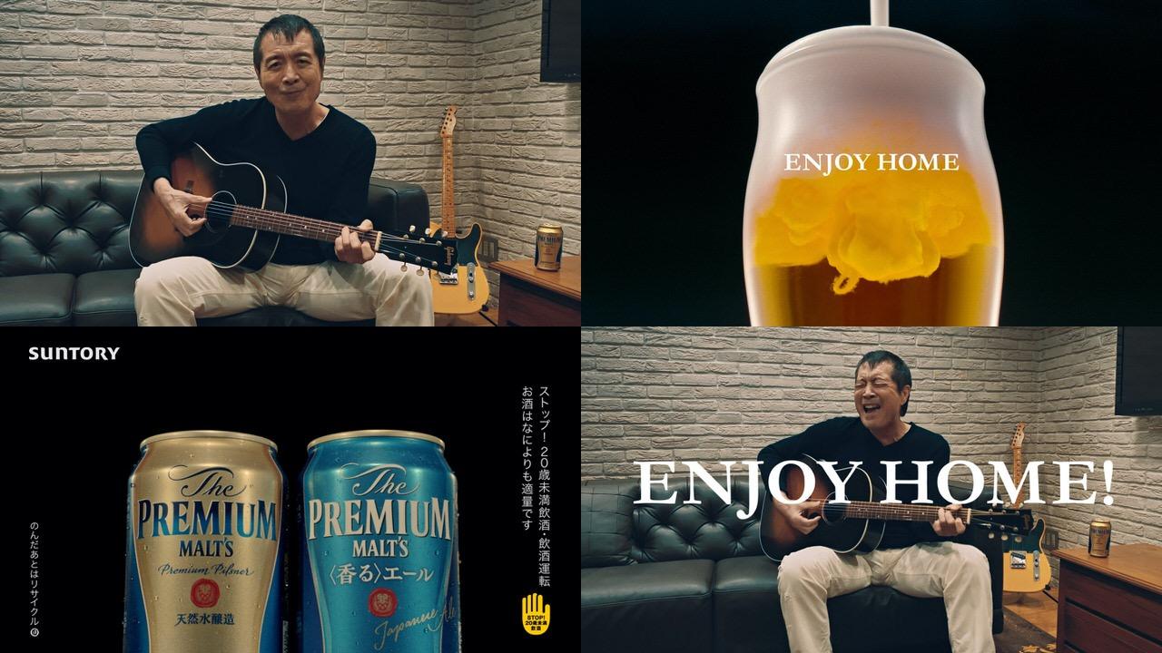 【サントリー】リモート環境で撮影・編集された矢沢永吉が弾き語りで歌うプレモルCM「ENJOY HOME?」公開